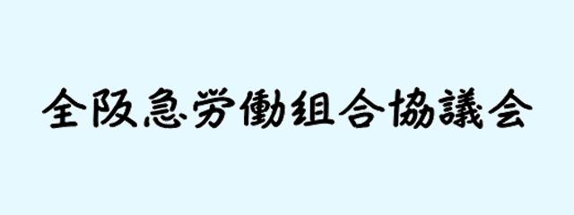 全阪急労働組合協議会