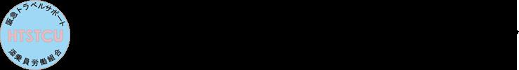 阪急トラベルサポート添乗員労働組合